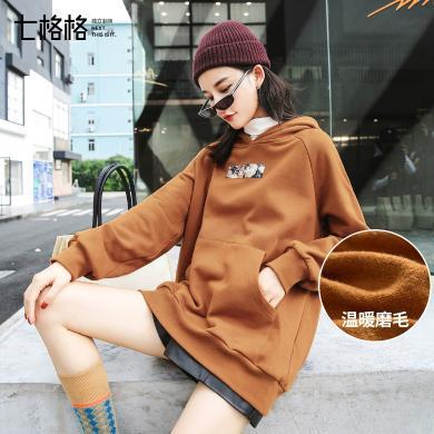 新品 七格格 衛衣加絨加厚冬裝2018新款女長袖韓版寬松中長款連帽上衣潮