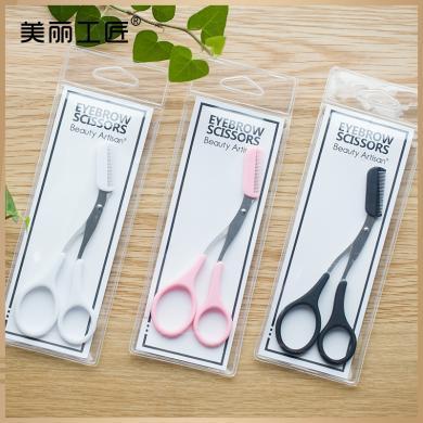 美麗工匠  修眉剪刀帶眉梳小梳子化妝剪眉毛初學者新手修眉刀工具
