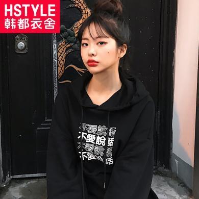 韓都衣舍2018秋裝新款女裝韓版明星同款情侶標語衛衣KY10851湲