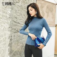 新品 七格格 针织衫女秋装2018新款韩版修身欧洲站毛衣纯色上袖打底衫套头上衣