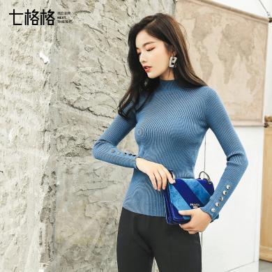 新品 七格格 針織衫女秋裝2018新款韓版修身歐洲站毛衣純色上袖打底衫套頭上衣