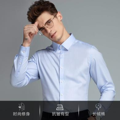艾梵之家 秋季純棉襯衫男長袖 修身款商務休閑舒適藍色職業襯衣男EC23402