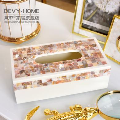 DEVY 歐式創意貝殼紙巾盒抽紙盒 美式客廳臥室床頭桌面餐巾紙盒