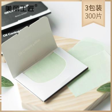 美丽工匠 吸油纸3包套装 面部吸油纸?#20449;?#25511;油清爽夏季补妆
