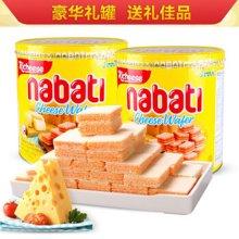 印度尼西亞進口 麗芝士納寶帝奶酪威化餅干罐裝350g*2罐