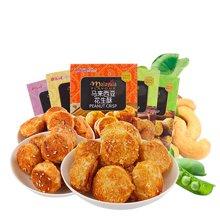 马来西亚进口 迪乐司Delos酥饼 七种口味 七盒组合装 烘烤烘焙传统糕点点心休闲办公零食特色小吃酥脆甜甜点