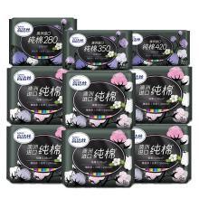 【9包装】高洁丝卫生巾日夜组合装(日用48片+夜用13片)