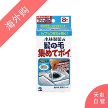 【2盒装】日本小林制药 浴室下水道地漏排水口毛发过滤网帖纸8片/盒