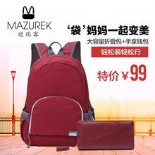 Mazurek迈瑞客运动休闲防水双肩背包折叠包MK-1501+韩版女士百搭长款钱包二折手拿包钱包皮夹KC-025