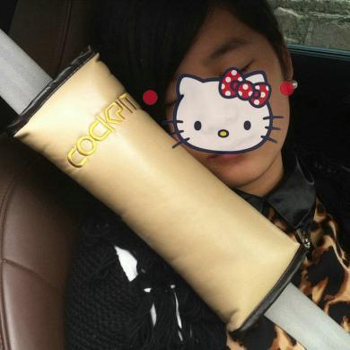 卡飾得 兒童安全帶護肩套 瞌睡枕 護頸枕 兒童車用枕頭 升級加厚皮面料 米色