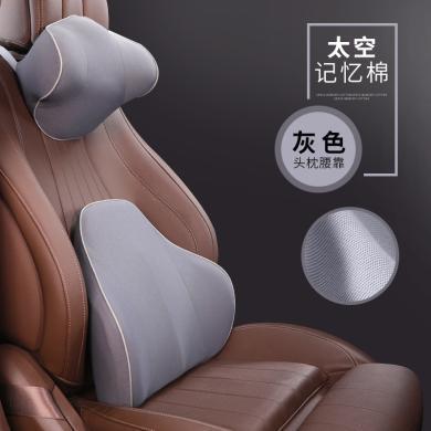 永富安裕 汽車頭枕腰靠套裝 車載靠墊記憶棉護腰頸枕靠枕