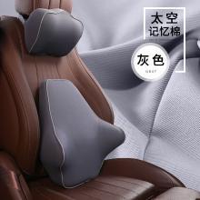 永富安裕 汽车头枕腰靠 车用颈枕记忆棉 四季通用靠枕靠垫