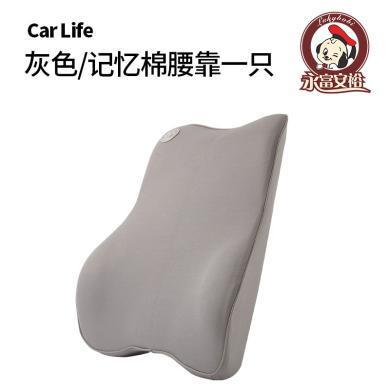 永富安裕 汽车腰靠靠背记忆棉护腰办公室腰枕夏车用座椅车载靠垫腰垫背