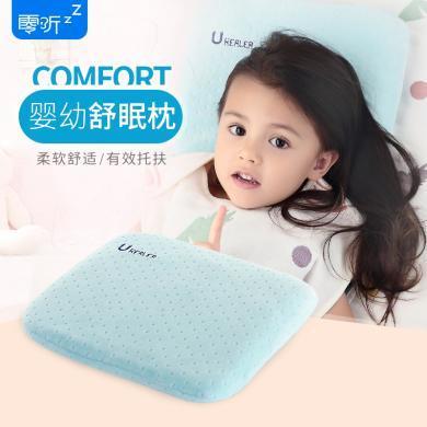 零听 婴幼儿记忆枕 儿童舒眠枕头护颈
