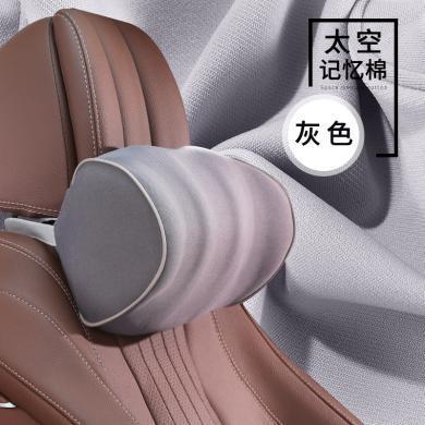 永富安裕 新款汽車頭枕車用護頸枕背靠枕頭記憶棉靠枕四季座椅頸靠