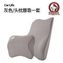 永富安裕 汽车头枕记忆棉车靠枕颈枕车用腰靠车载枕头腰垫汽车用品