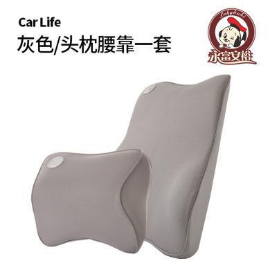 永富安裕 汽車頭枕記憶棉車靠枕頸枕車用腰靠車載枕頭腰墊汽車用品