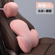 永富安裕 新款汽车头枕靠枕 车用记忆棉腰靠 座椅护颈枕背靠 车内靠垫