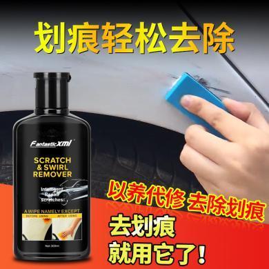 FantasticXml 劃痕修復神器汽車漆面上光修復還原蠟漆面劃痕蠟套裝