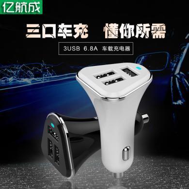 亲蓝 亿航成大电流6.8A车载充电器3USB汽车手机充电器