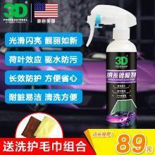 美国3D 纳米镀膜剂 镀膜喷雾 镀膜液 车漆护理 除雨防水 快速镀膜
