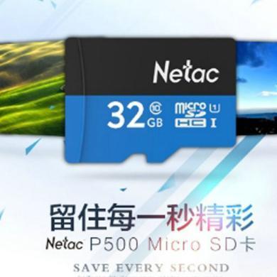 Netac 32G內存卡 98M/Stf卡 C10高速SD卡 手機卡TF卡 行車記錄儀專用高速至尊存儲卡
