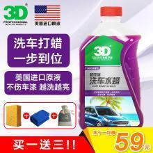 美国3D 浓缩蜡水洗车液 去污上光 汽车清洗剂 清洁剂 进口原液 高泡沫 洗车水蜡!