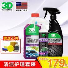 美国3D 清洁护理套装 洗车去污上光 快速镀膜 轮胎保养打蜡护理 洗车套装 洗车组合