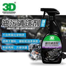 美国3D 油污清洗剂 去除重油 油烟机清洗 发动机表面清洗 去除油渍 油污净