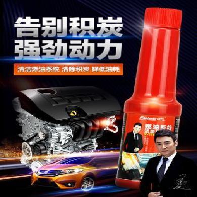 FantasticxmL燃油寶除積碳清洗劑節油寶汽車除積碳清洗劑三元催化
