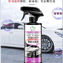 9+9  轮毂铁粉去除剂清洁汽车漆面强力去污除锈钢圈铁锈神器万能清洗剂