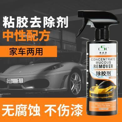 9+9 除膠劑汽車膠水漆面玻璃去膠劑不干膠清除劑家車兩用除膠神器
