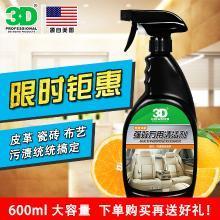 美国3D 强效万用清洁剂 家居客厅清洁 多功能清洗剂 去污剂 汽车内饰清洁