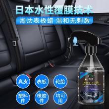 9+9 日本黑科技汽车内饰保养上光蜡汽车内饰翻新剂长效真皮座椅表板蜡