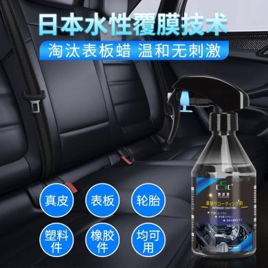 9+9 日本黑科技汽車內飾保養上光蠟汽車內飾翻新劑長效真皮座椅表板蠟 2支裝