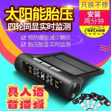 卡飾得 胎壓檢測儀 防爆胎 防磨損 省燃油 防跑偏 太陽能+USB充電 FSTN屏 內置語音款