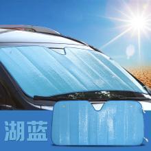 卡饰得 汽车遮阳挡 双色加厚加重隔热太阳挡 前挡 后档 140*70cm 湖蓝