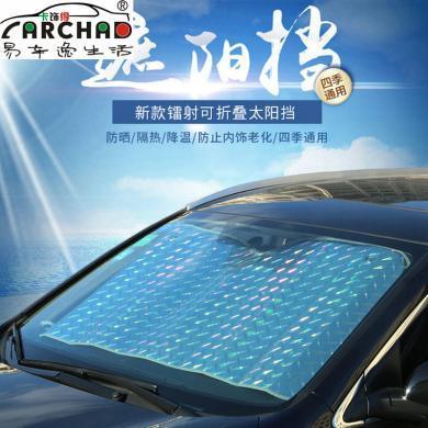 卡飾得 汽車鐳射遮陽擋 加厚加重隔熱太陽擋 車載前擋 車用后檔 140*70cm