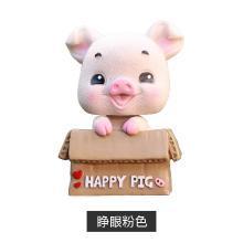卡饰得(CARCHAD) 猪宝宝摆件 卡通猪萌宠 摇头生肖猪 纸箱可爱猪 车载装饰品 2019生肖猪