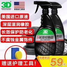 美国3D 油性长效轮胎蜡 上光打蜡 持续渗透 延缓老化 轮胎保养 轮胎宝 轮胎上光剂
