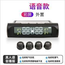 卡飾得 胎壓檢測儀 防爆胎 防磨損 省燃油 防跑偏 太陽能+USB充電 FSTN屏 外置語音款