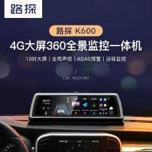 路探 中控台全屏流媒体360度行车记录仪1080P安卓导航ADAS声控倒车影像