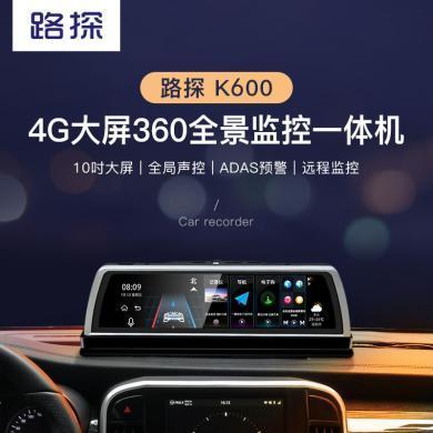 路探 中控臺全屏流媒體360度行車記錄儀1080P安卓導航ADAS聲控倒車影像