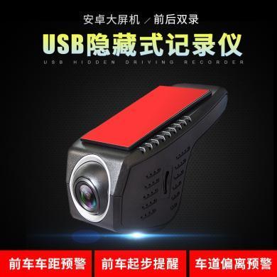 亮視線 新款usb行車記錄儀雙錄帶ADAS軌道偏離隱藏式行車記錄儀