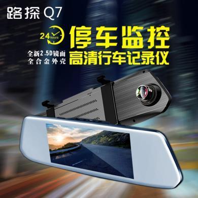 路探 跨鏡熱銷后視鏡行車記錄儀1080前后雙錄倒車影像7英寸屏杰里5601