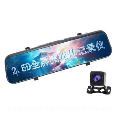 亮視線 流媒體行車記錄儀新款10寸全屏高清前后雙錄