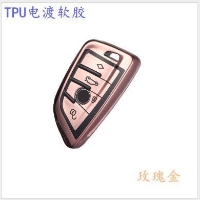 親藍 TPU汽車鑰匙包適用于寶馬鑰匙525li扣1系2系5系殼x1x2x3車鑰匙套
