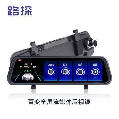 路探 百變專用通用全屏后視鏡流媒體行車記錄儀高清夜視1080P倒車影像