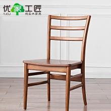 優家工匠全實木餐椅餐廳原木木質吃飯椅書房休閑椅奢華餐桌椅組合家具