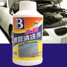 保賜利 水箱速效清洗劑 汽車水箱清潔劑 冷卻系統清洗劑 效清洗水箱污垢